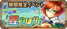 小組曲「鯉のぼり」IC.jpg