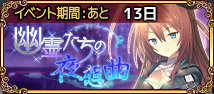 幽霊たちの夜想曲IC.jpg
