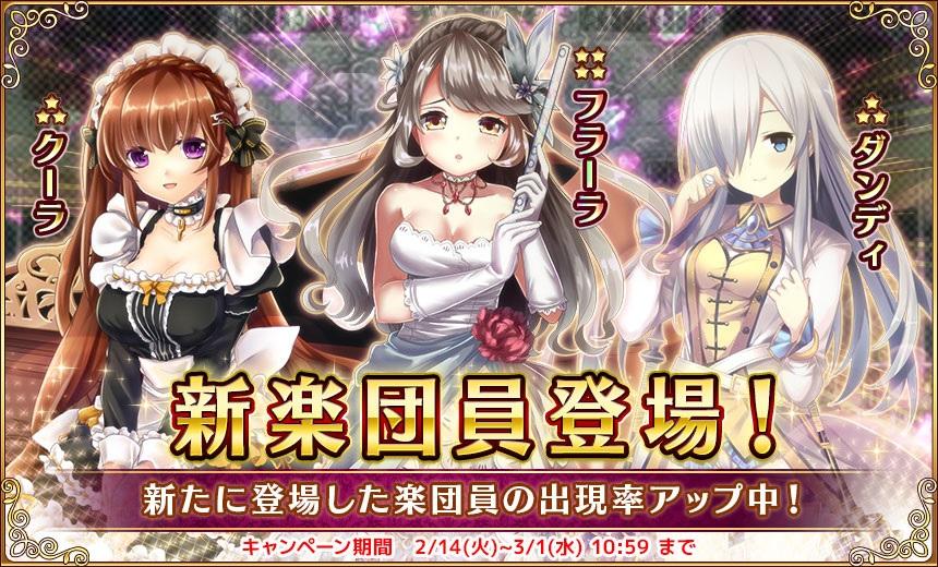 バレンタイン追加楽団員.jpg
