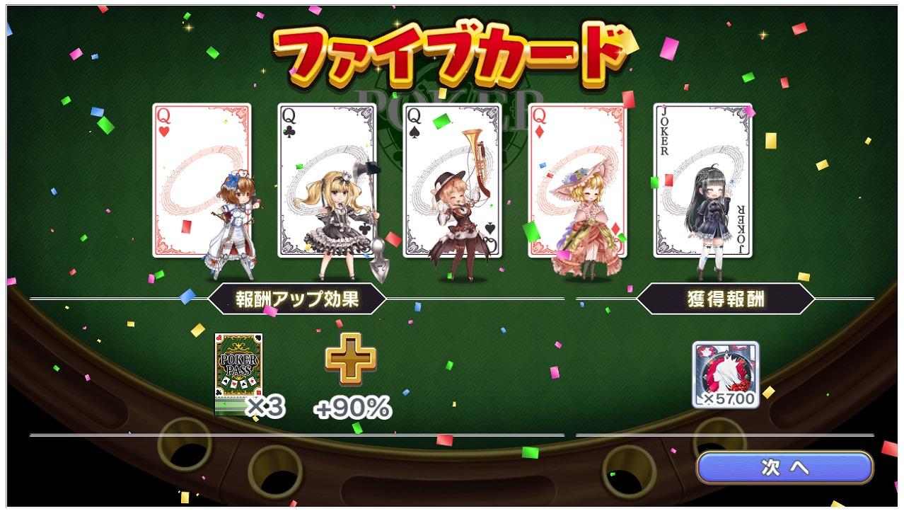 Ec版MDZポーカー4.jpg