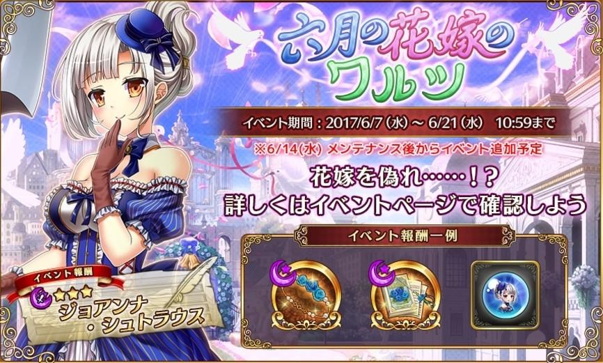 六月の花嫁のワルツ.jpg